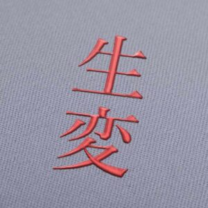 Born Again Symbol in Japanese Kanji Embroidery Design for Download