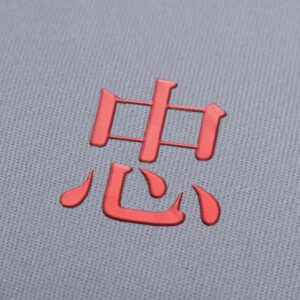 Loyal Symbol in Japanese Kanji Embroidery Design for Download